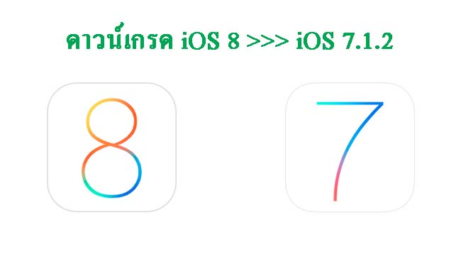downgrade ios 8