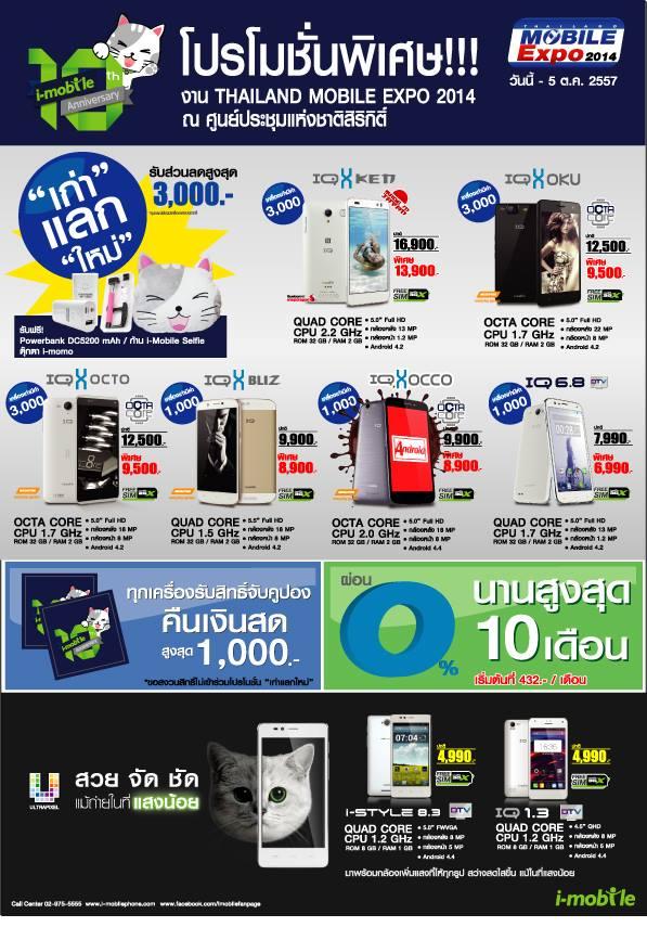 i-mobile โบชัวร์ 1