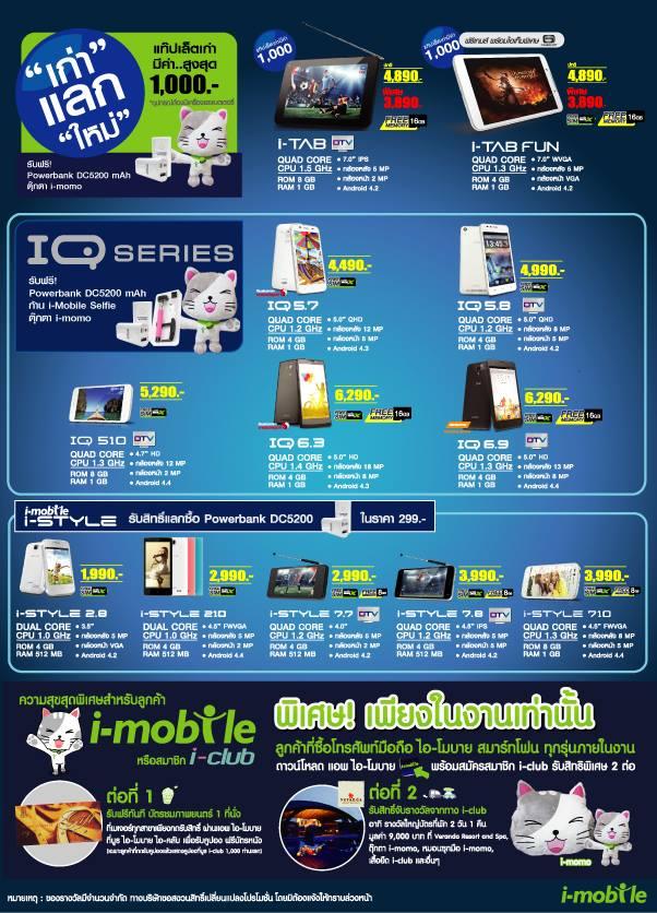 i-mobile โบชัวร์ 2