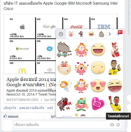 Facebook Sticker