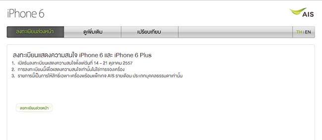 Launch iphone AIS
