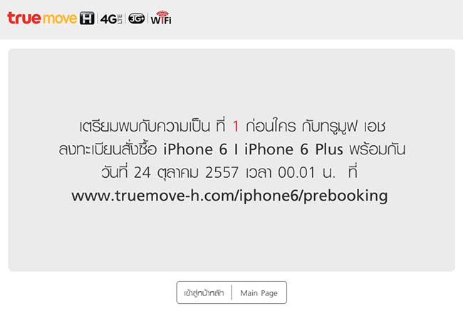 Launch iphone true