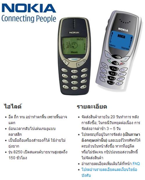 Nokia 3310 8250