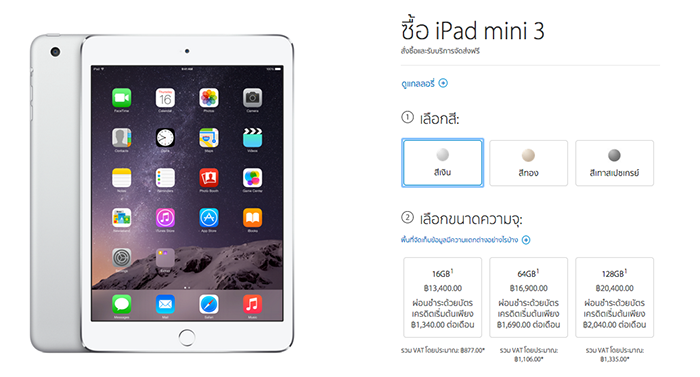 Price ipad mini 3