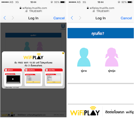 WiFiPlay_3