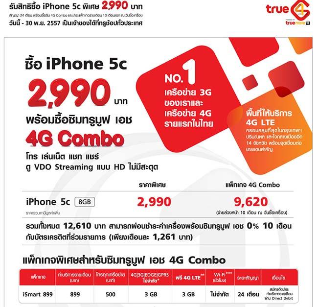 iPhone 5C true 2