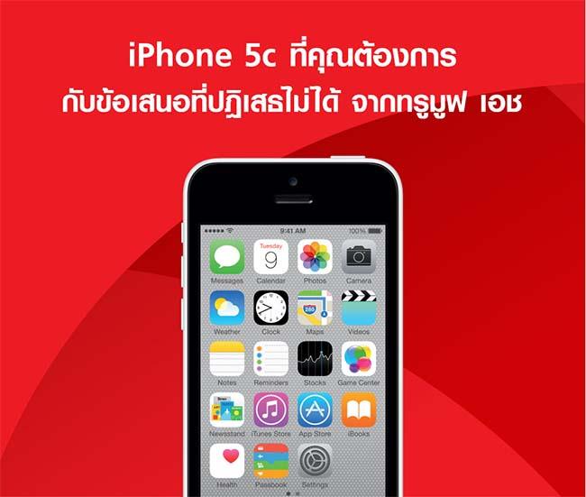 iPhone 5C true
