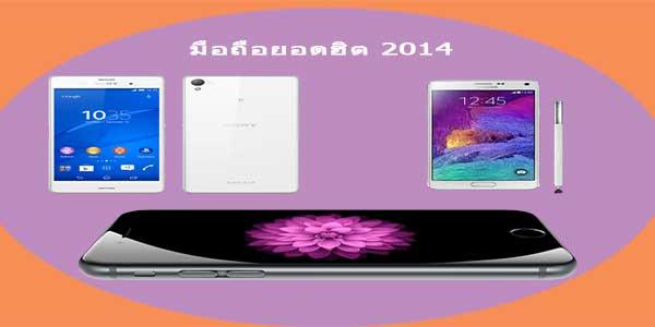 top-ten10-2014-phone