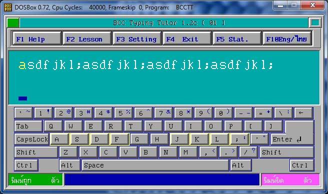 โปรแกรมพิมพ์ดีด