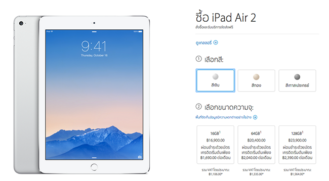 Price ipad Air 2