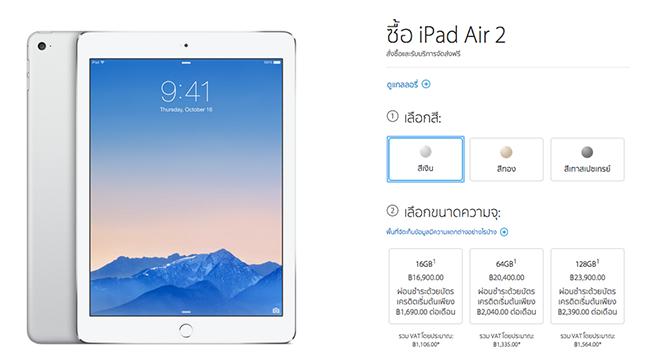 Price ipad Air 2
