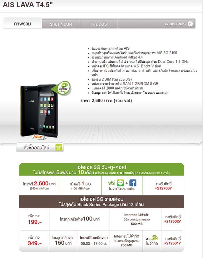 AIS Lava T4 Price