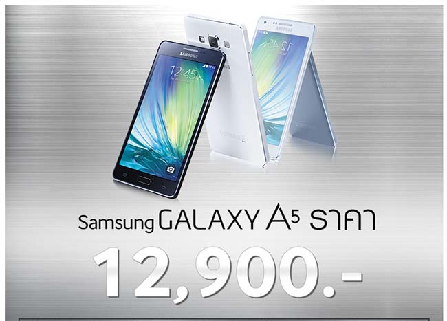 Galaxy A5 Price