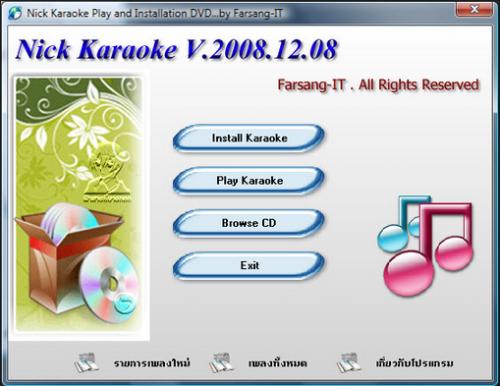 Nick Karaoke