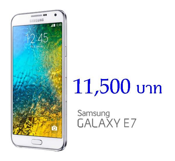 Samsung_GALAXY_E7 Price 2