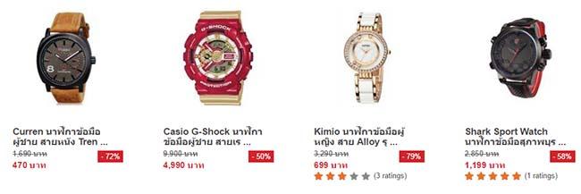07 watch deal