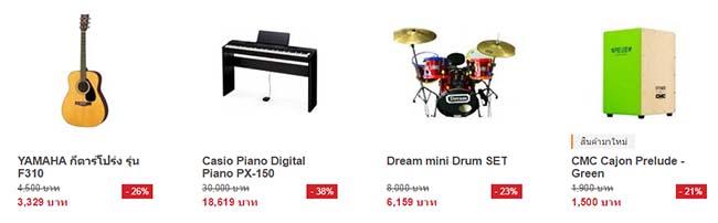12 music deal