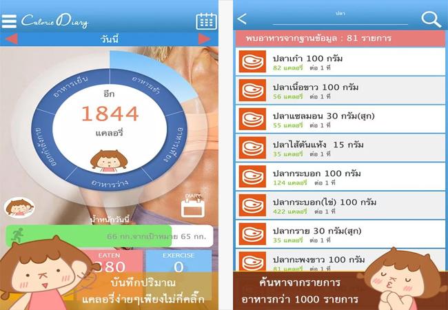 App คํานวณแคลอรี่ Android 2