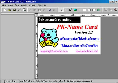 PK-Name Card