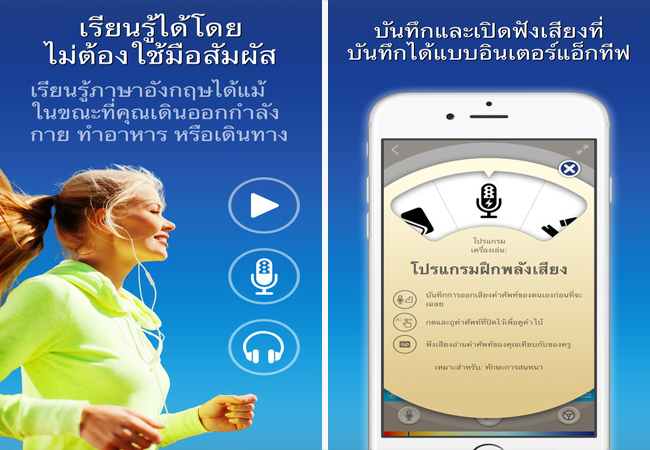 app-เรียนภาษาอังกฤษ-iphone1