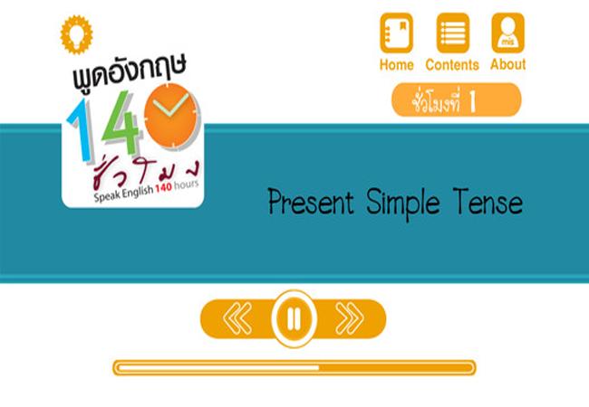 app-เรียนภาษาอังกฤษ-iphone2