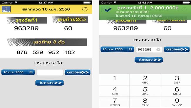 app-ตรวจหยว-iphone-ss4