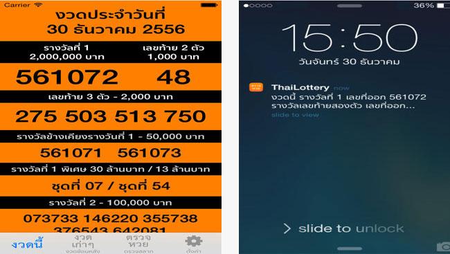 app-ตรวจหยว-iphone-ss5