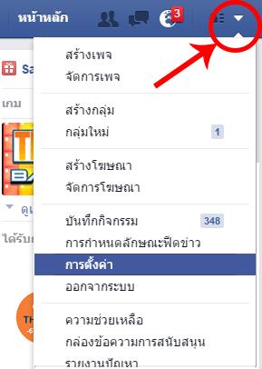 close_facebook_step1