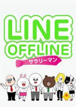 offline-line