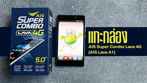 LAVA-iris-A1