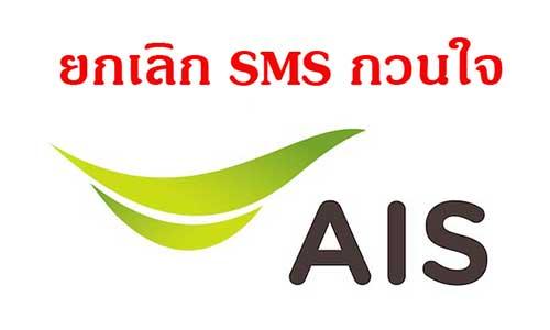 aisSMS