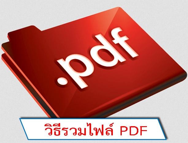 PDF_file0