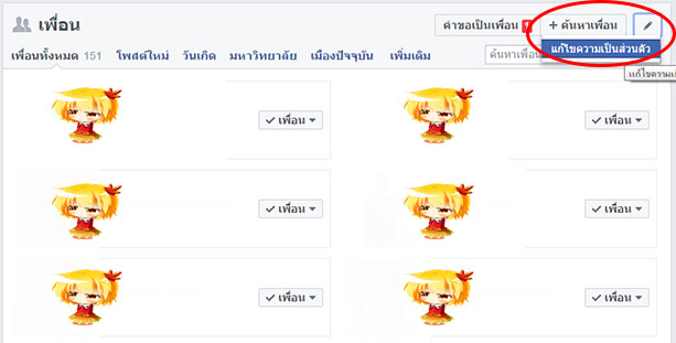 facebookfriend2