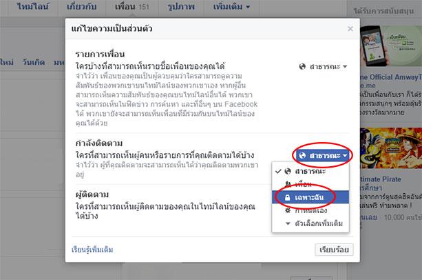 facebookfriend3