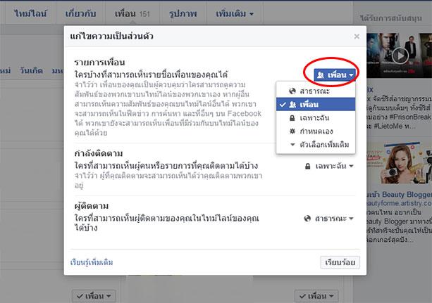 facebookfriend4