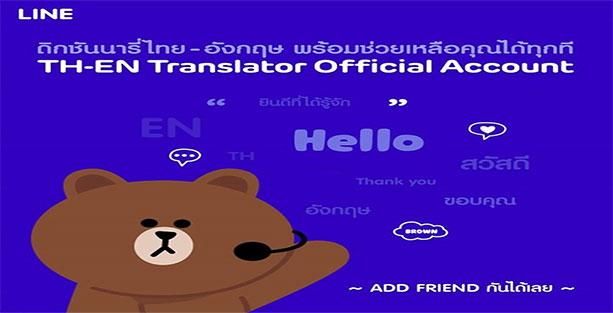 linetranslator